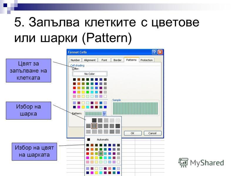 5. Запълва клетките с цветове или шарки (Pattern) Цвят за запълване на клетката Избор на цвят на шарката Избор на шарка