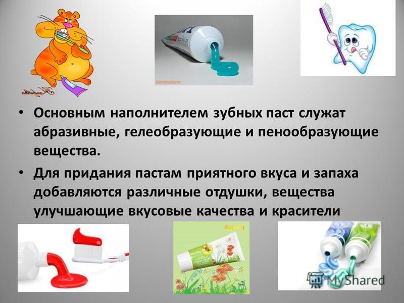 Основным наполнителем зубных паст служат абразивные, гелеобразующие и пенообразующие вещества. Для придания пастам приятного вкуса и запаха добавляются различные отдушки, вещества улучшающие вкусовые качества и красители
