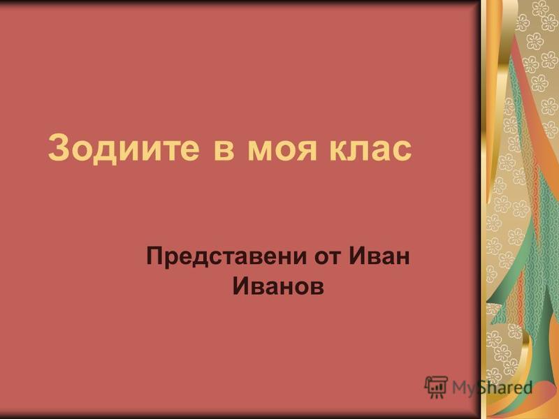 Зодиите в моя клас Представени от Иван Иванов