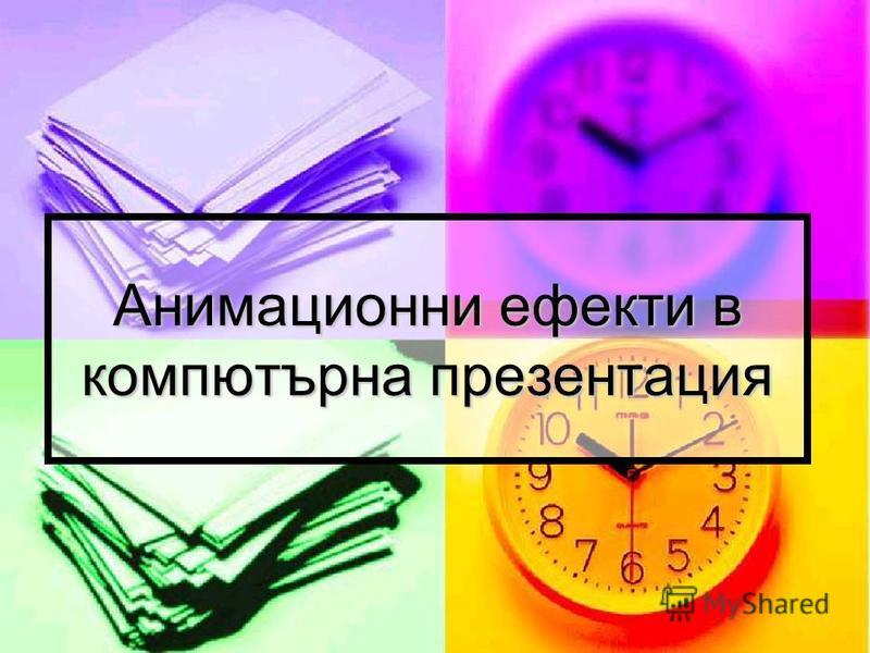Анимационни ефекти в компютърна презентация