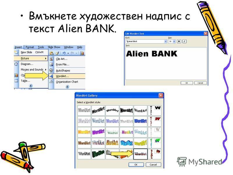 Вмъкнете художествен надпис с текст Alien BANK.