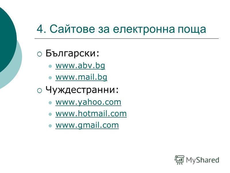 4. Сайтове за електронна поща Български: www.abv.bg www.mail.bg Чуждестранни: www.yahoo.com www.hotmail.com www.gmail.com