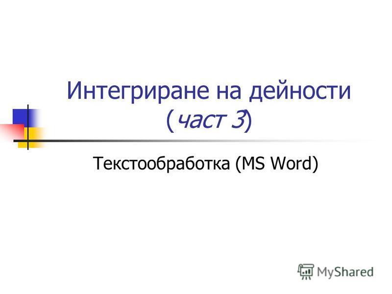 Интегриране на дейности (част 3) Текстообработка (MS Word)