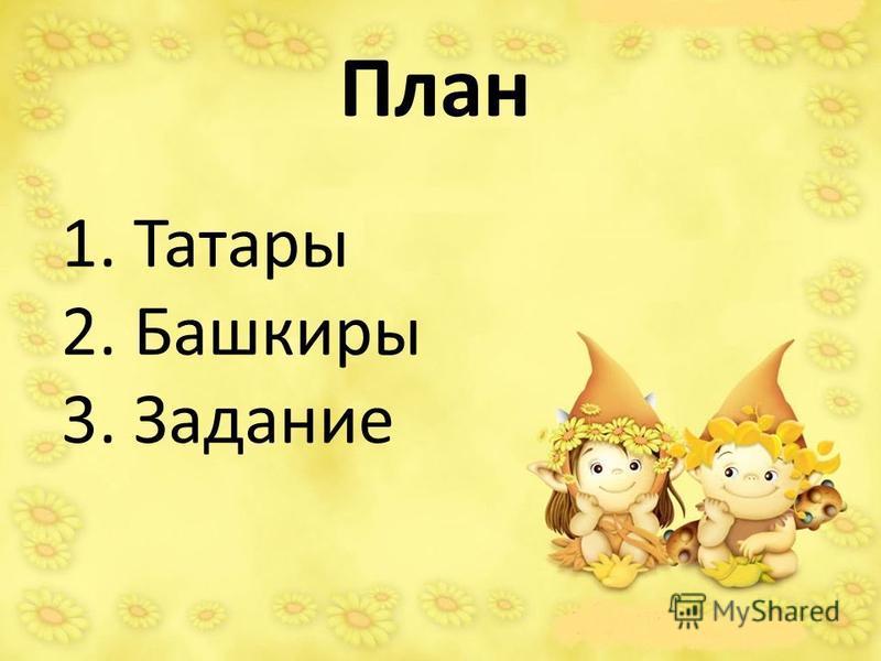 План 1. Татары 2. Башкиры 3. Задание