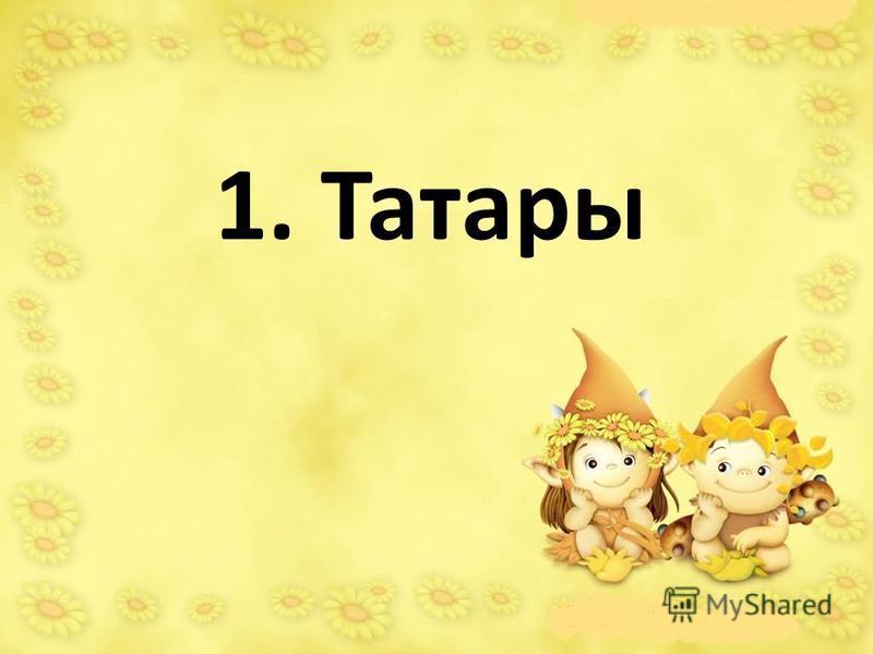 1. Татары