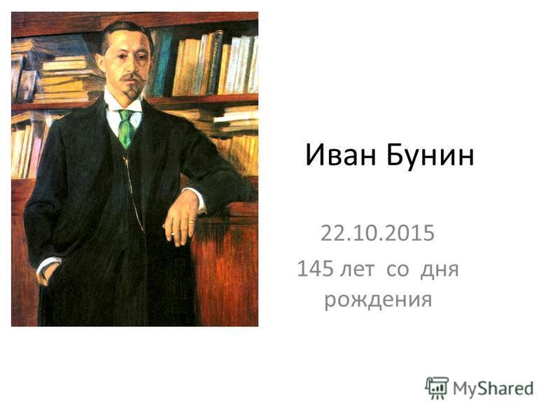 Иван Бунин 22.10.2015 145 лет со дня рождения