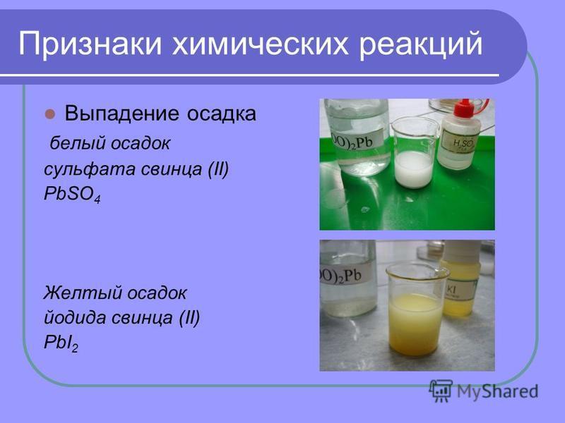 Выпадение осадка белый осадок сульфата свинца (II) PbSO 4 Желтый осадок йодида свинца (II) PbI 2