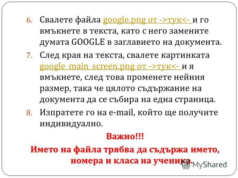 6. Свалете файла google.png от ->тук<- и го вмъкнете в текста, като с него замените думата GOOGLE в заглавието на документа.google.png от ->тук<- 7. След края на текста, свалете картинката google_main_screen.png от - >тук< - и я вмъкнете, след това п