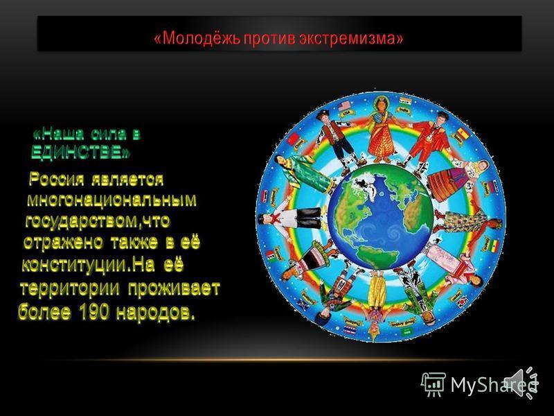 Автор:Ушков Илья Юрьевич Возраст:16 лет Дата создания:1.10.2015