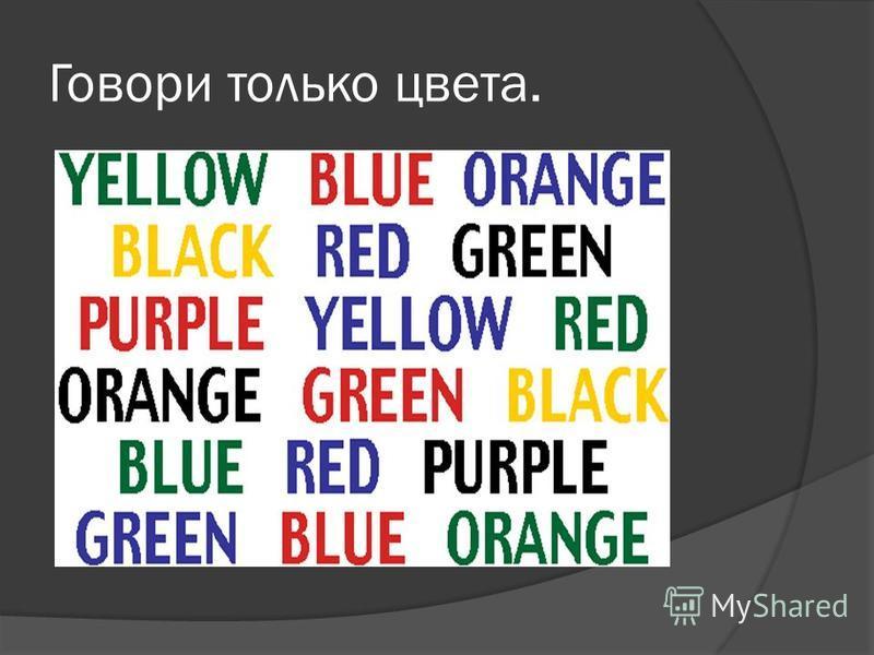 Говори только цвета.