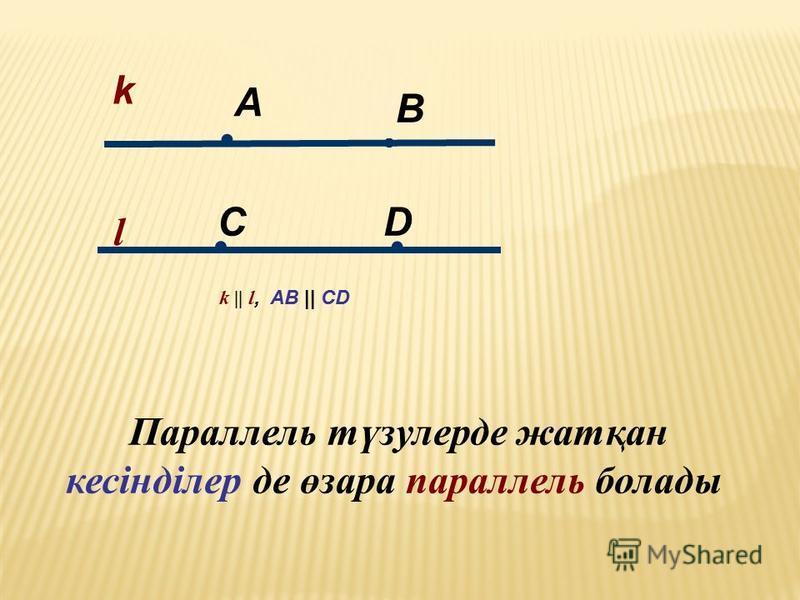 k || l, AB || CD k l A B CD Параллель түзулерде жатқан кесінділер де өзара параллель болады