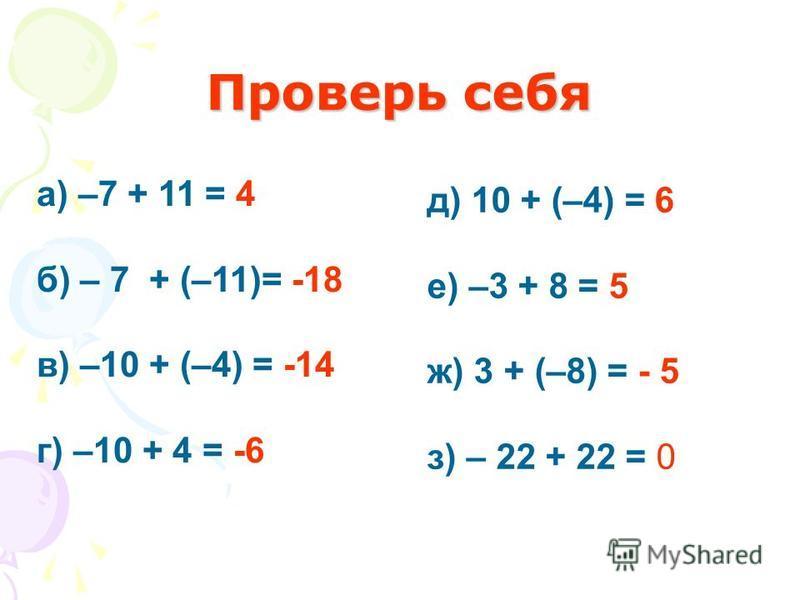 Проверь себя а) –7 + 11 = 4 б) – 7 + (–11)= -18 в) –10 + (–4) = -14 г) –10 + 4 = -6 д) 10 + (–4) = 6 е) –3 + 8 = 5 ж) 3 + (–8) = - 5 з) – 22 + 22 = 0