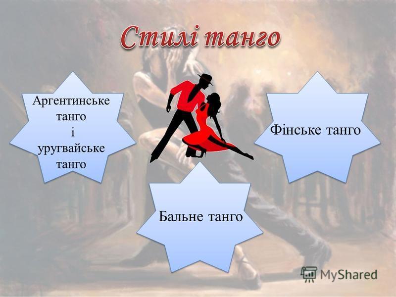 Аргентинське танго і уругвайське танго Бальне танго Фінське танго