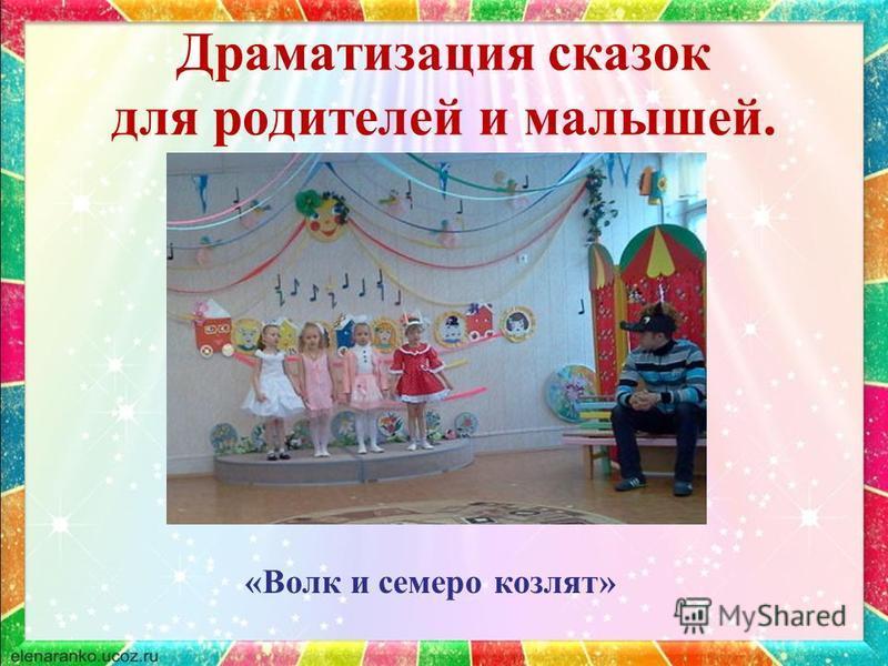 Драматизация сказок для родителей и малышей. «Волк и семеро козлят»