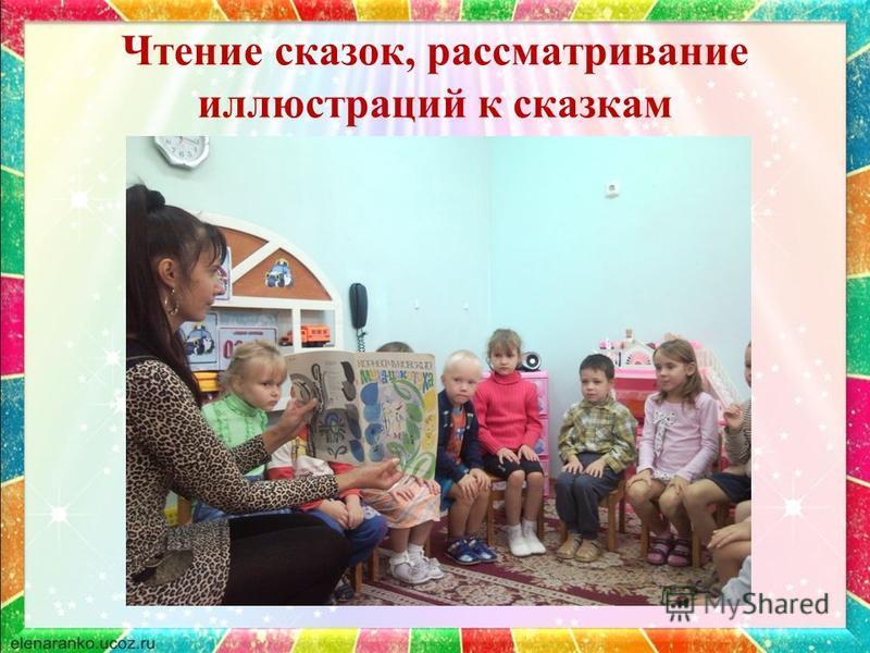 Чтение сказок, рассматривание иллюстраций к сказкам