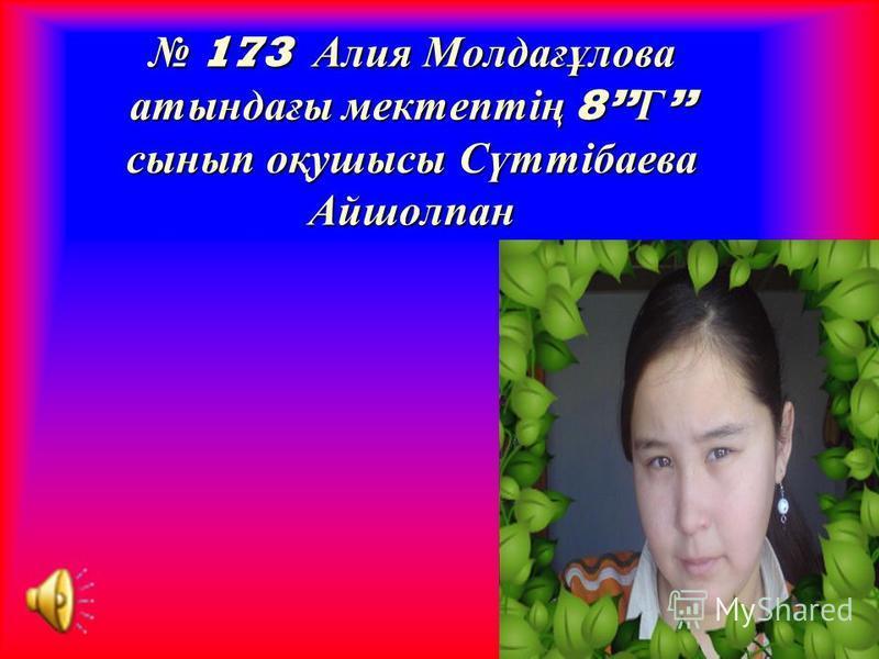 173 Алия Молдағұлова атындағы мектептің 8Г сынып оқушысы Сүттібаева Айшолпан