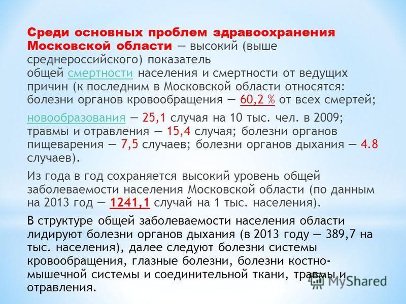 Среди основных проблем здравоохранения Московской области высокий (выше среднероссийского) показатель общей смертности населения и смертности от ведущих причин (к последним в Московской области относятся: болезни органов кровообращения 60,2 % от всех