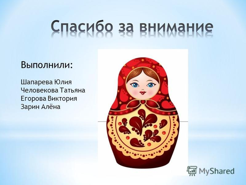 Выполнили: Шапарева Юлия Человекова Татьяна Егорова Виктория Зарин Алёна