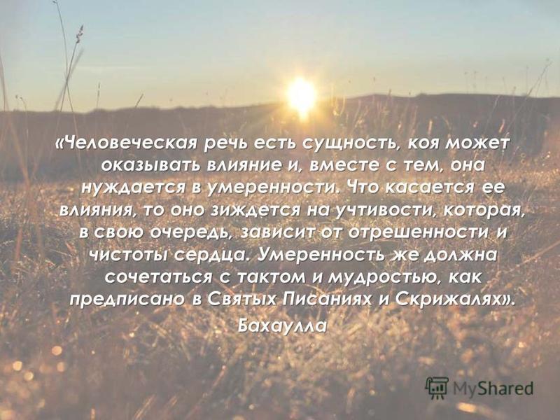 «Человеческая речь есть сущность, коя может оказывать влияние и, вместе с тем, она нуждается в умеренности. Что касается ее влияния, то оно зиждется на учтивости, которая, в свою очередь, зависит от отрешенности и чистоты сердца. Умеренность же должн