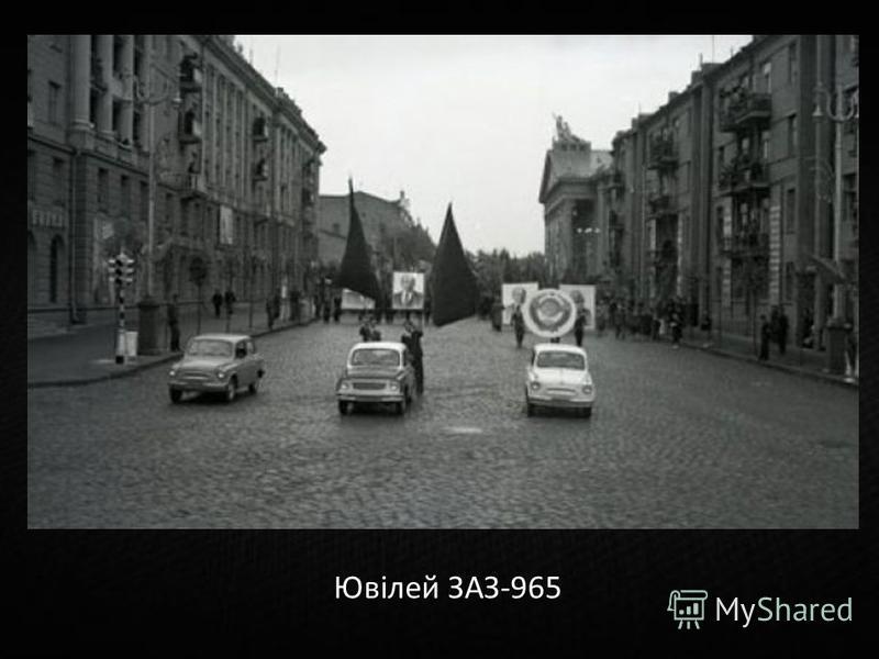 Ювілей ЗАЗ-965