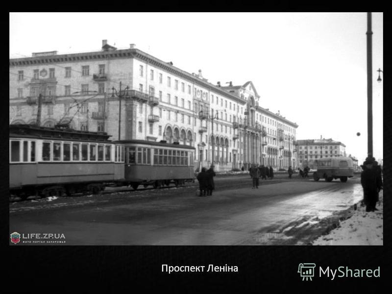 Проспект Леніна