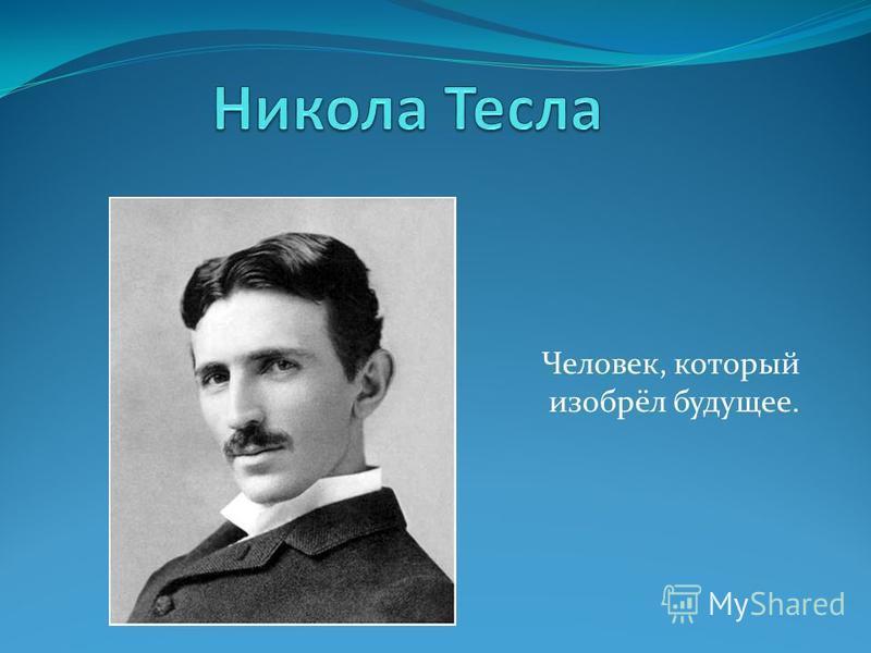 Человек, который изобрёл будущее.