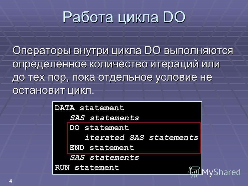 4 Работа цикла DO Операторы внутри цикла DO выполняются определенное количество итераций или до тех пор, пока отдельное условие не остановит цикл. DATA statement SAS statements DO statement iterated SAS statements END statement SAS statements RUN sta