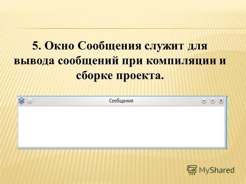 5. Окно Сообщения служит для вывода сообщений при компиляции и сборке проекта.