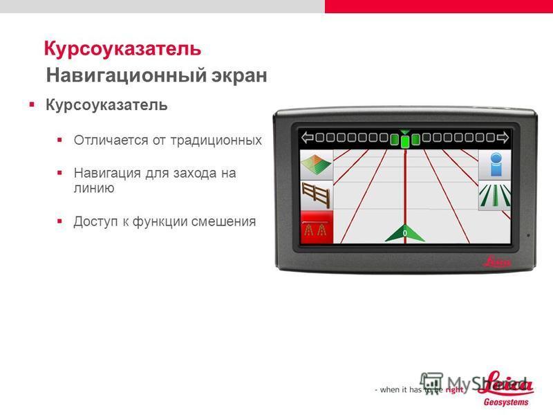 Курсоуказатель Навигационный экран Курсоуказатель Отличается от традиционных Навигация для захода на линию Доступ к функции смешения