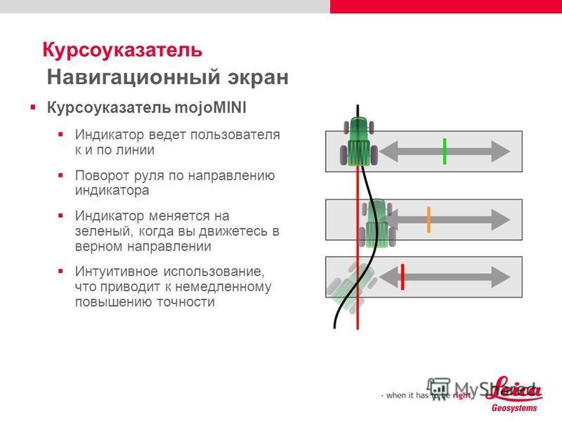 Курсоуказатель Курсоуказатель mojoMINI Индикатор ведет пользователя к и по линии Поворот руля по направлению индикатора Индикатор меняется на зеленый, когда вы движетесь в верном направлении Интуитивное использование, что приводит к немедленному повы