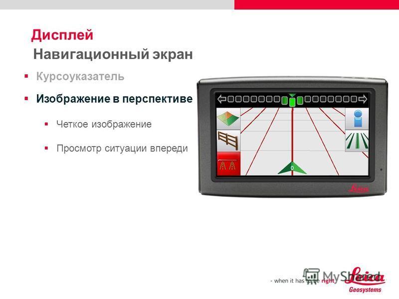 Дисплей Навигационный экран Курсоуказатель Изображение в перспективе Четкое изображение Просмотр ситуации впереди