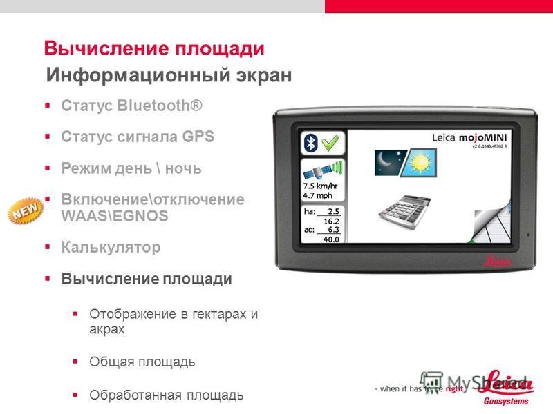 Вычисление площади Информационный экран Статус Bluetooth® Статус сигнала GPS Режим день \ ночь Включение\отключение WAAS\EGNOS Калькулятор Вычисление площади Отображение в гектарах и акрах Общая площадь Обработанная площадь