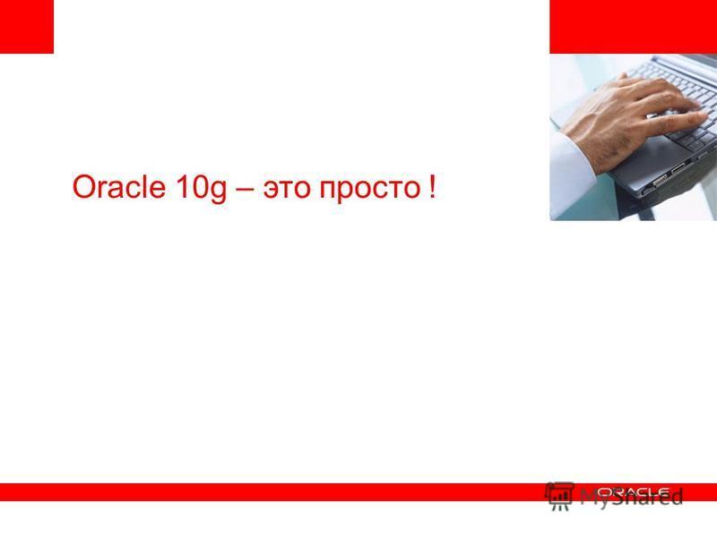 Oracle 10g – это просто !