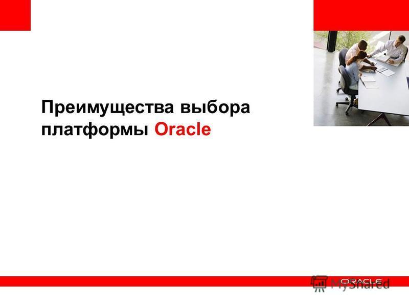 Преимущества выбора платформы Oracle