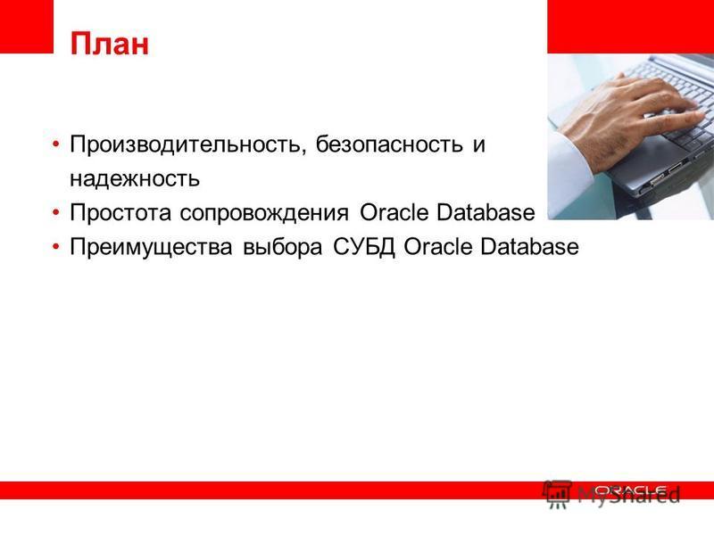План Производительность, безопасность и надежность Простота сопровождения Oracle Database Преимущества выбора СУБД Oracle Database