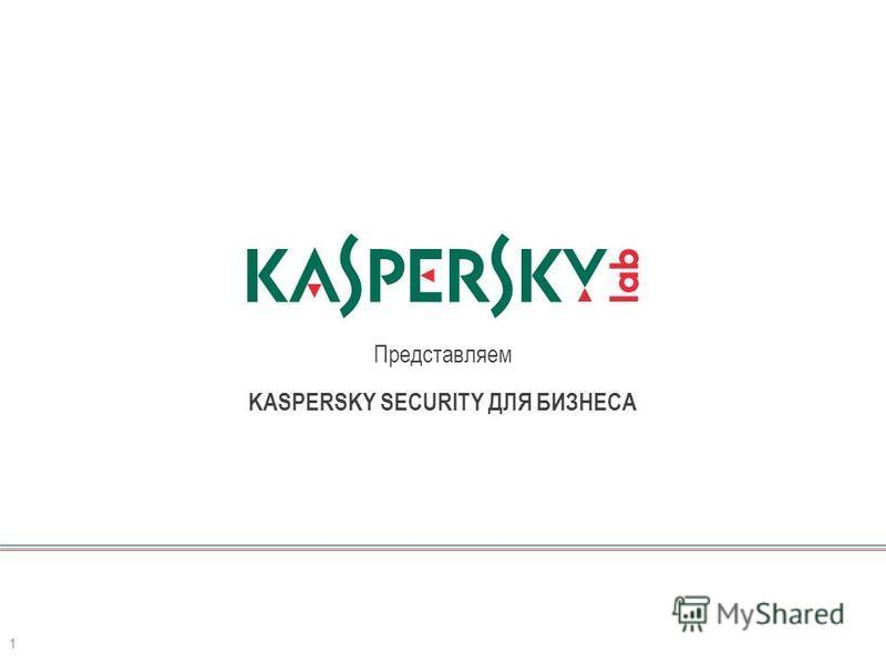 Представляем 1 KASPERSKY SECURITY ДЛЯ БИЗНЕСА