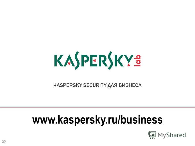 www.kaspersky.ru/business 26 KASPERSKY SECURITY ДЛЯ БИЗНЕСА