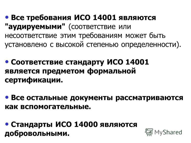 Все требования ИСО 14001 являются