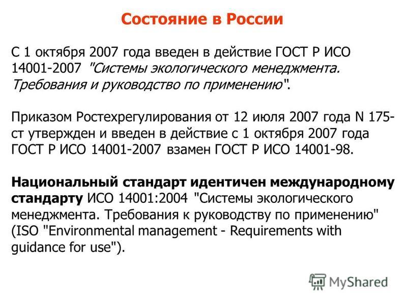 С 1 октября 2007 года введен в действие ГОСТ Р ИСО 14001-2007