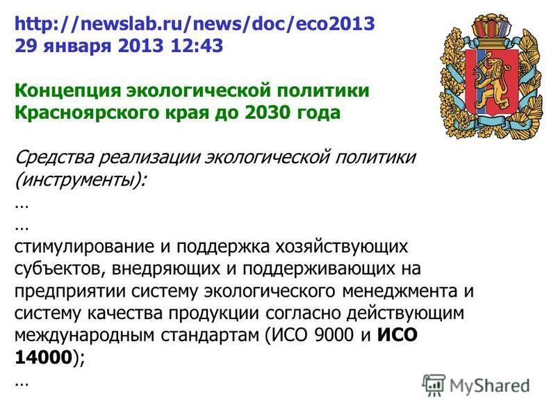 http://newslab.ru/news/doc/eco2013 29 января 2013 12:43 Концепция экологической политики Красноярского края до 2030 года Средства реализации экологической политики (инструменты): … стимулирование и поддержка хозяйствующих субъектов, внедряющих и подд