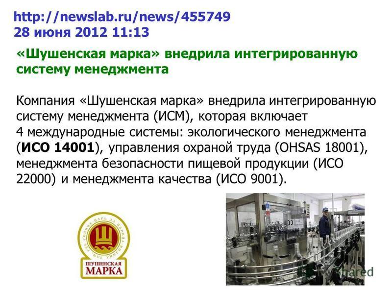 «Шушенская марка» внедрила интегрированную систему менеджмента Компания «Шушенская марка» внедрила интегрированную систему менеджмента (ИСМ), которая включает 4 международные системы: экологического менеджмента (ИСО 14001), управления охраной труда (