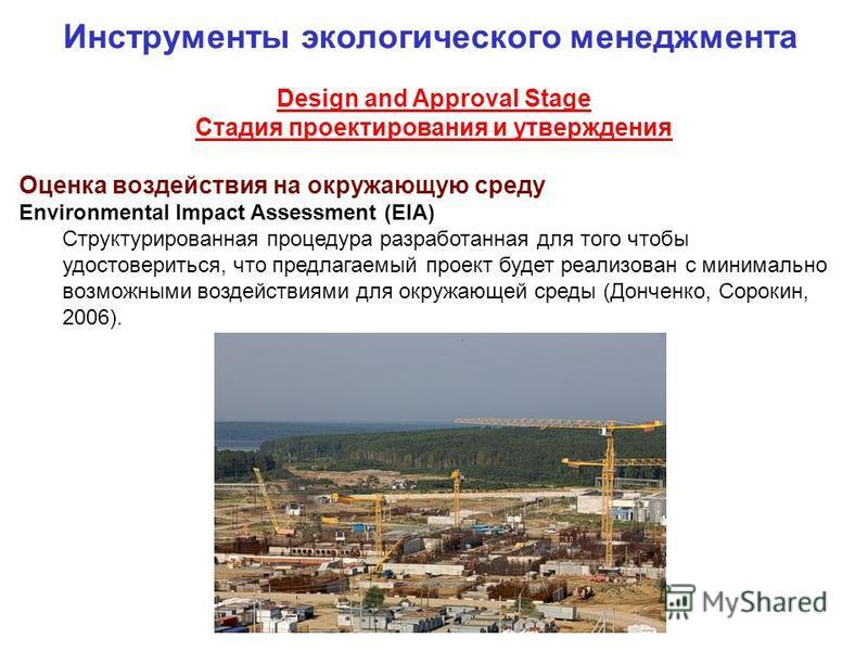Design and Approval Stage Стадия проектирования и утверждения Оценка воздействия на окружающую среду Environmental Impact Assessment (EIA) Структурированная процедура разработанная для того чтобы удостовериться, что предлагаемый проект будет реализов