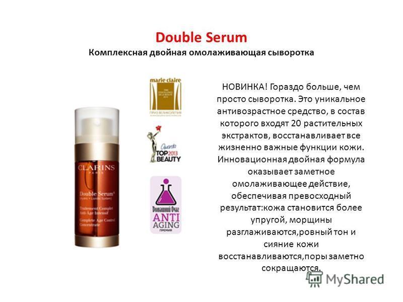 Double Serum Комплексная двойная омолаживающая сыворотка НОВИНКА! Гораздо больше, чем просто сыворотка. Это уникальное антивозрастное средство, в состав которого входят 20 растительных экстрактов, восстанавливает все жизненно важные функции кожи. Инн