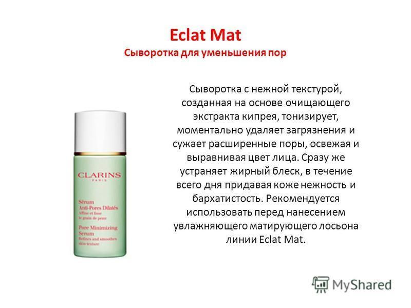 Eclat Mat Сыворотка для уменьшения пор Сыворотка с нежной текстурой, созданная на основе очищающего экстракта кипрея, тонизирует, моментально удаляет загрязнения и сужает расширенные поры, освежая и выравнивая цвет лица. Сразу же устраняет жирный бле