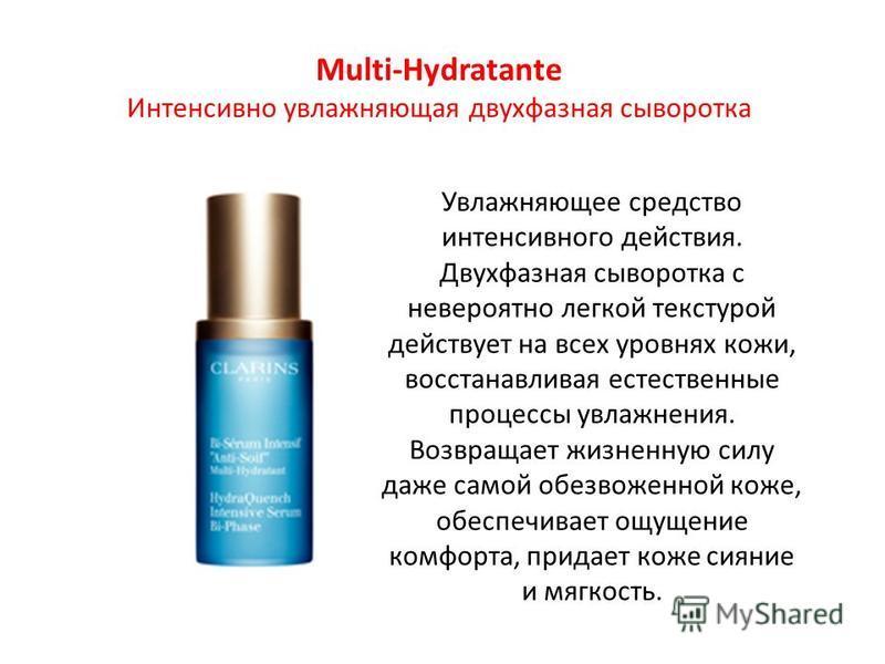 Multi-Hydratante Интенсивно увлажняющая двухфазная сыворотка Увлажняющее средство интенсивного действия. Двухфазная сыворотка с невероятно легкой текстурой действует на всех уровнях кожи, восстанавливая естественные процессы увлажнения. Возвращает жи