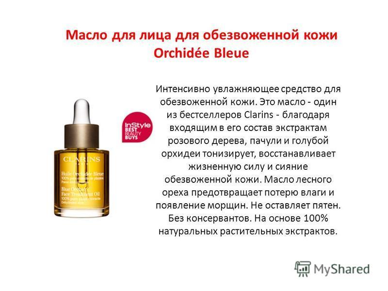 Масло для лица для обезвоженной кожи Orchidée Bleue Интенсивно увлажняющее средство для обезвоженной кожи. Это масло - один из бестселлеров Clarins - благодаря входящим в его состав экстрактам розового дерева, пачули и голубой орхидеи тонизирует, вос