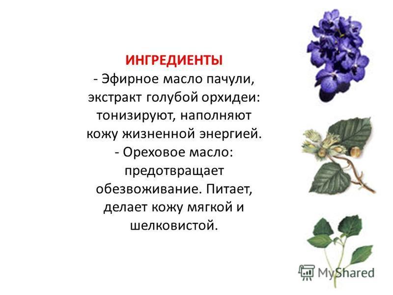 ИНГРЕДИЕНТЫ - Эфирное масло пачули, экстракт голубой орхидеи: тонизируют, наполняют кожу жизненной энергией. - Ореховое масло: предотвращает обезвоживание. Питает, делает кожу мягкой и шелковистой.