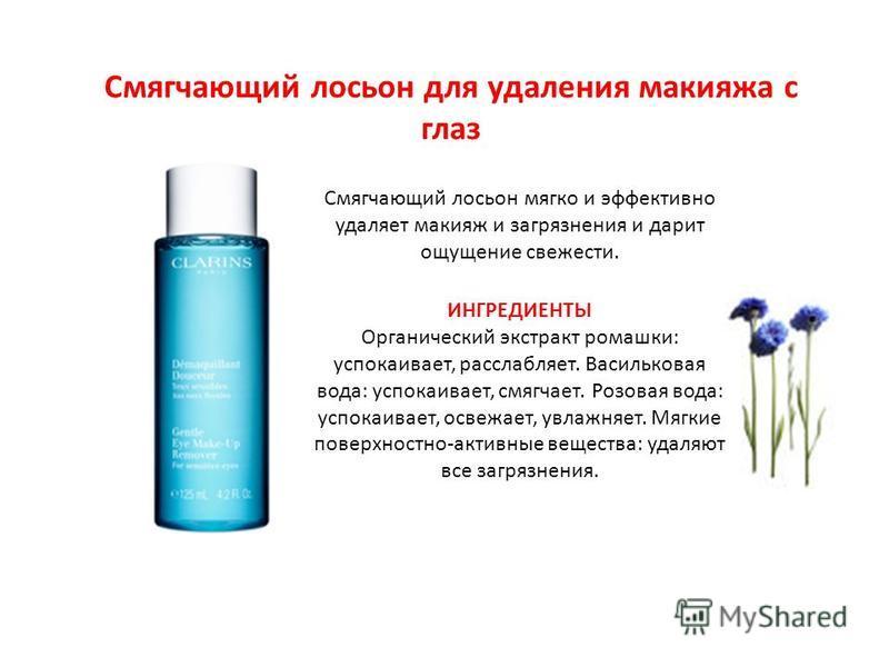 Смягчающий лосьон для удаления макияжа с глаз Смягчающий лосьон мягко и эффективно удаляет макияж и загрязнения и дарит ощущение свежести. ИНГРЕДИЕНТЫ Органический экстракт ромашки: успокаивает, расслабляет. Васильковая вода: успокаивает, смягчает. Р