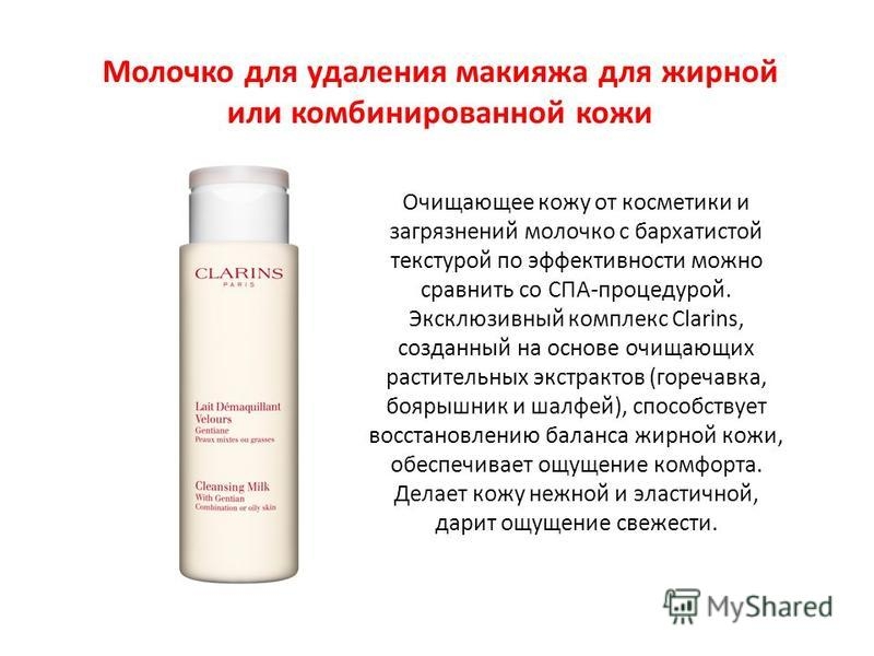 Молочко для удаления макияжа для жирной или комбинированной кожи Очищающее кожу от косметики и загрязнений молочко с бархатистой текстурой по эффективности можно сравнить со СПА-процедурой. Эксклюзивный комплекс Clarins, созданный на основе очищающих