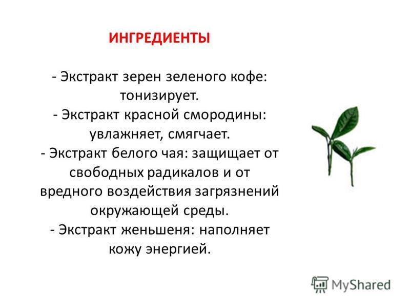 ИНГРЕДИЕНТЫ - Экстракт зерен зеленого кофе: тонизирует. - Экстракт красной смородины: увлажняет, смягчает. - Экстракт белого чая: защищает от свободных радикалов и от вредного воздействия загрязнений окружающей среды. - Экстракт женьшеня: наполняет к